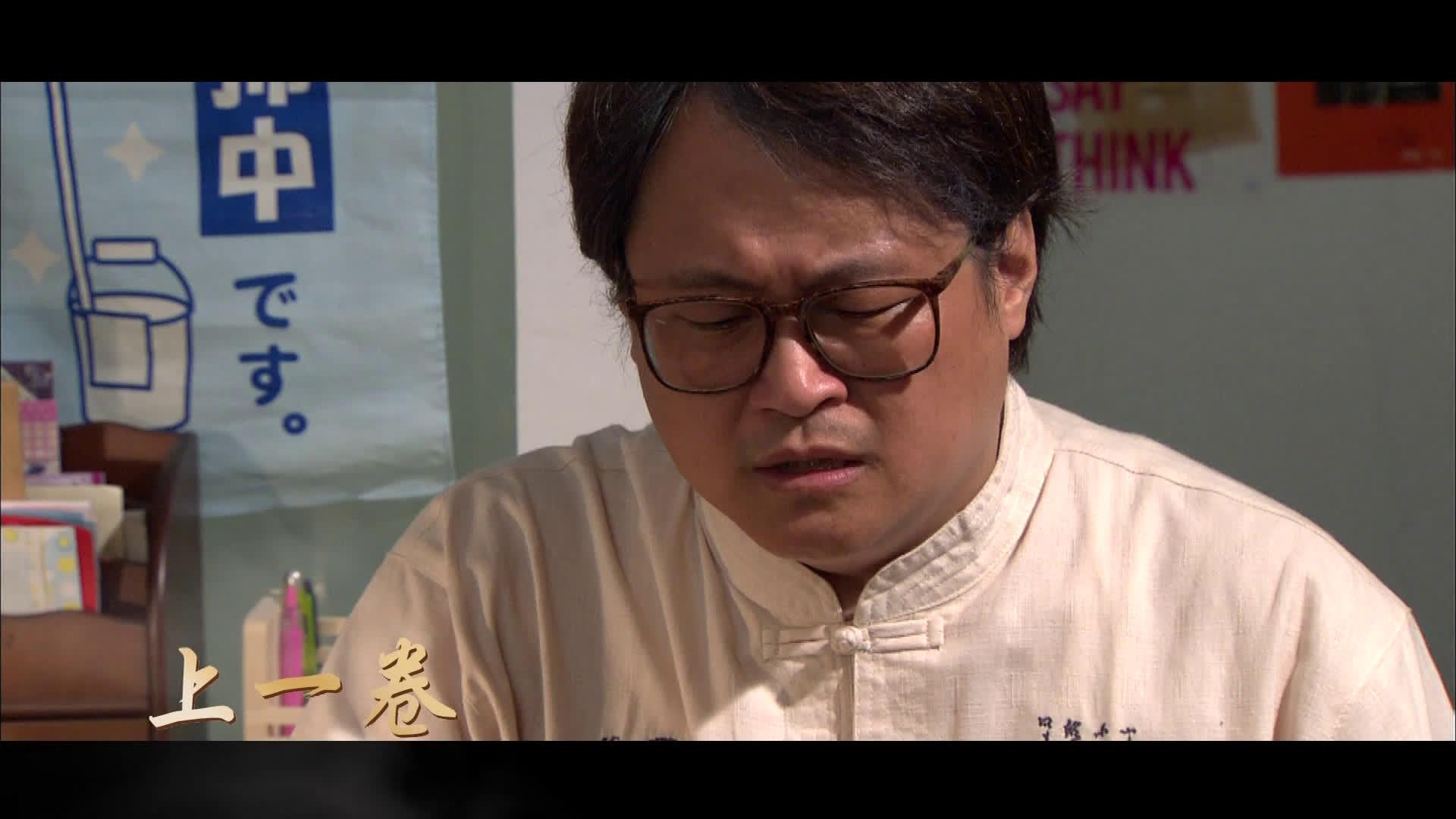 Zhong Wu Yan Episode 3
