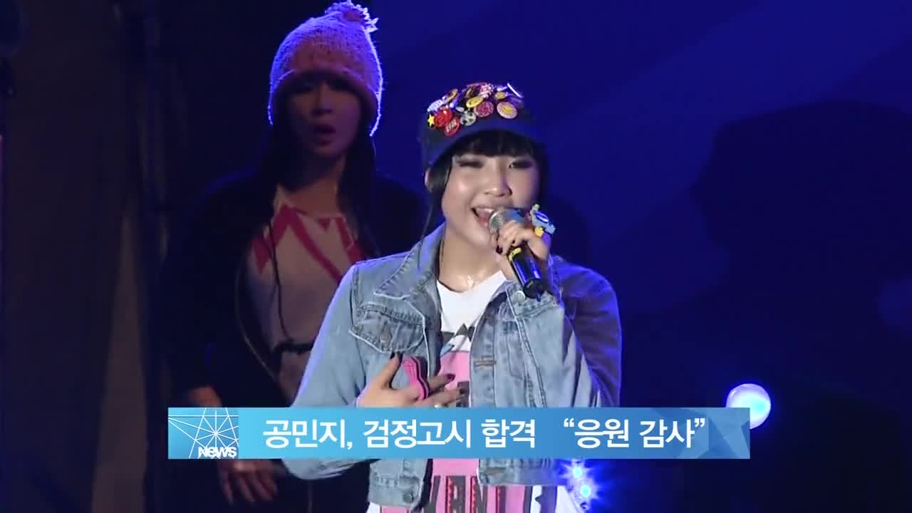 2NE1 Gong Minzy Passed GED