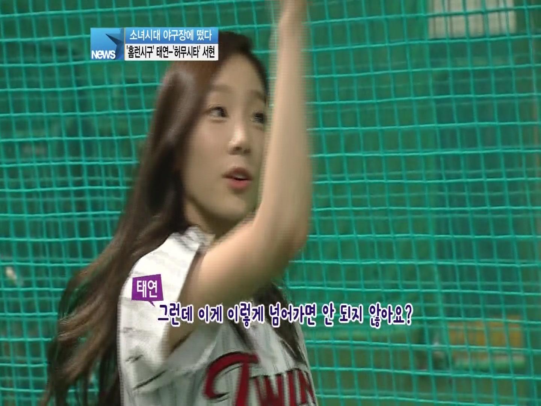 SNSD Seo Hyun Swings a Bat @ Tae Yeon's Ball