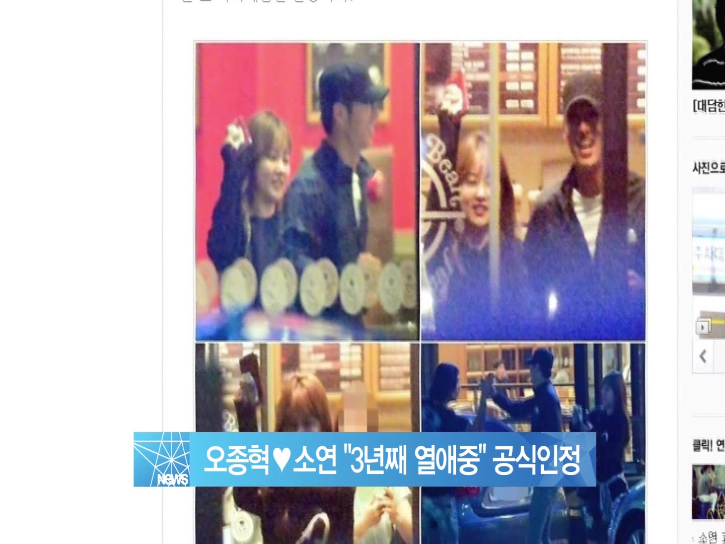 T-ara So Yeon Spotted Dating Oh Jong Hyuk