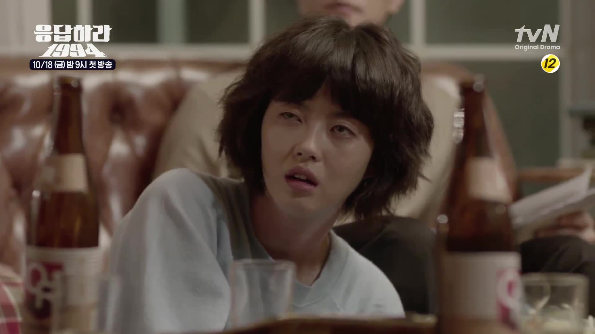 Reply 1994 Wink NaJeong: Reply 1994