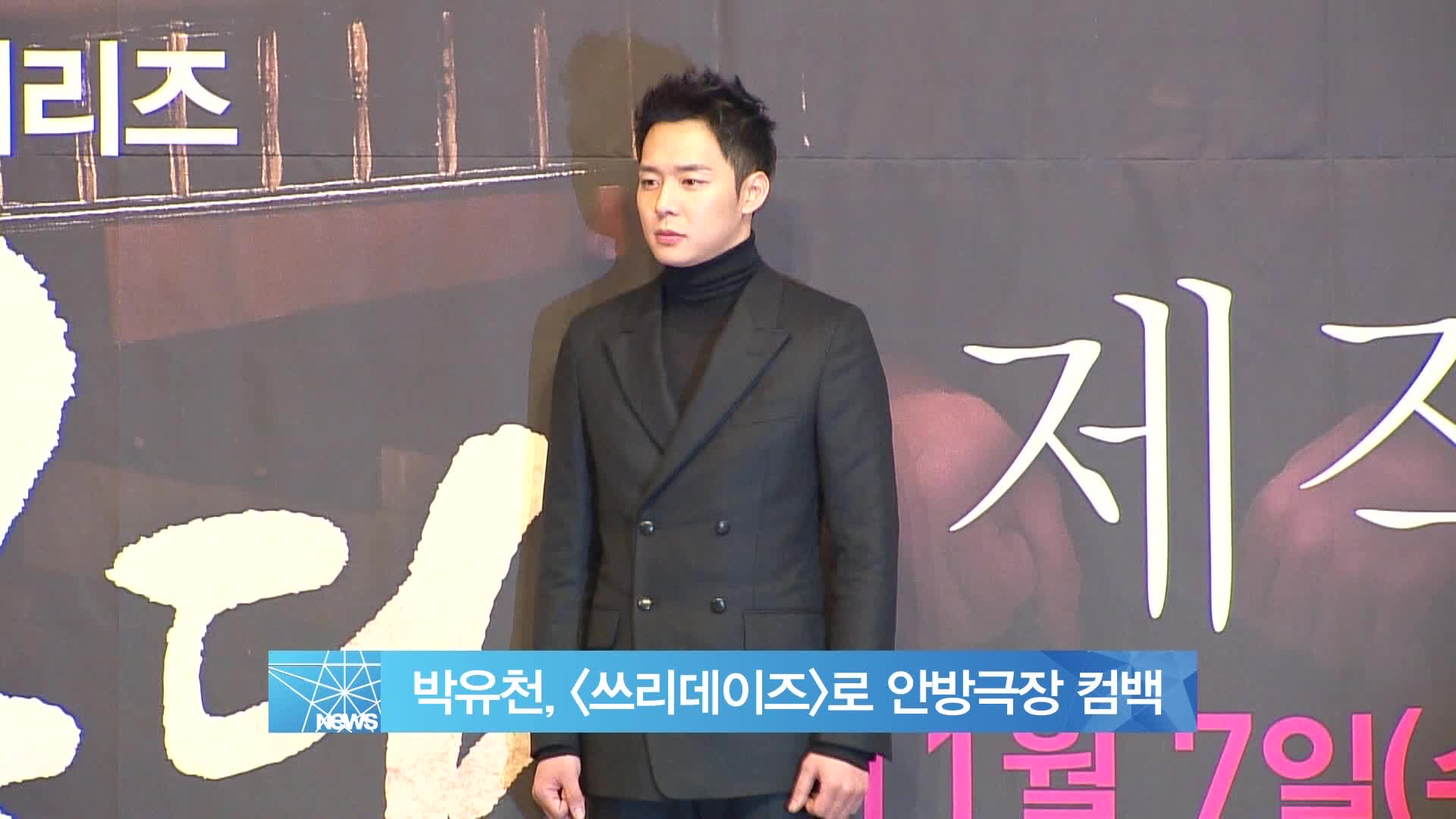 Park Yu Chun Confirms to Play in an Upcoming Drama 'Three Days'
