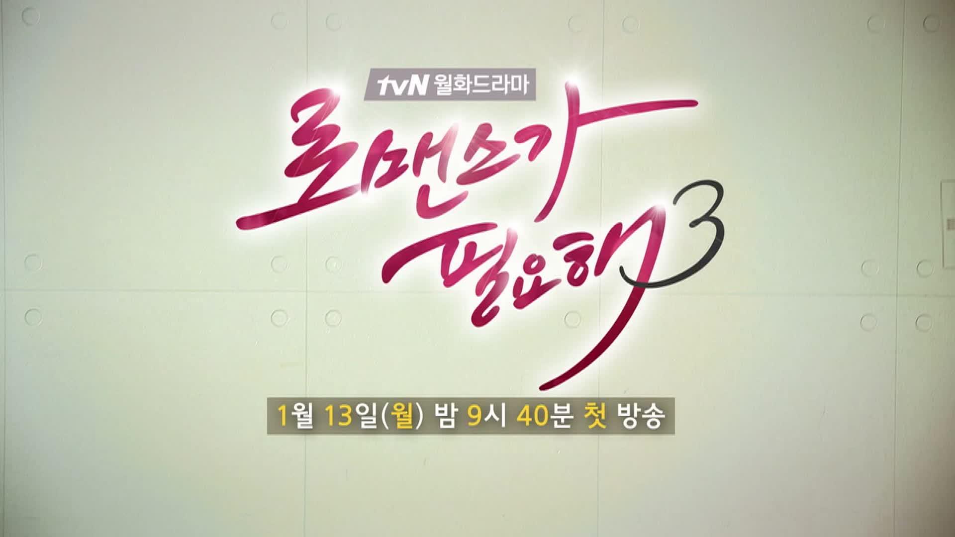 I Need Romance 3 Teaser4: I Need Romance 3