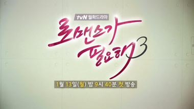 Teaser 2: I Need Romance 3