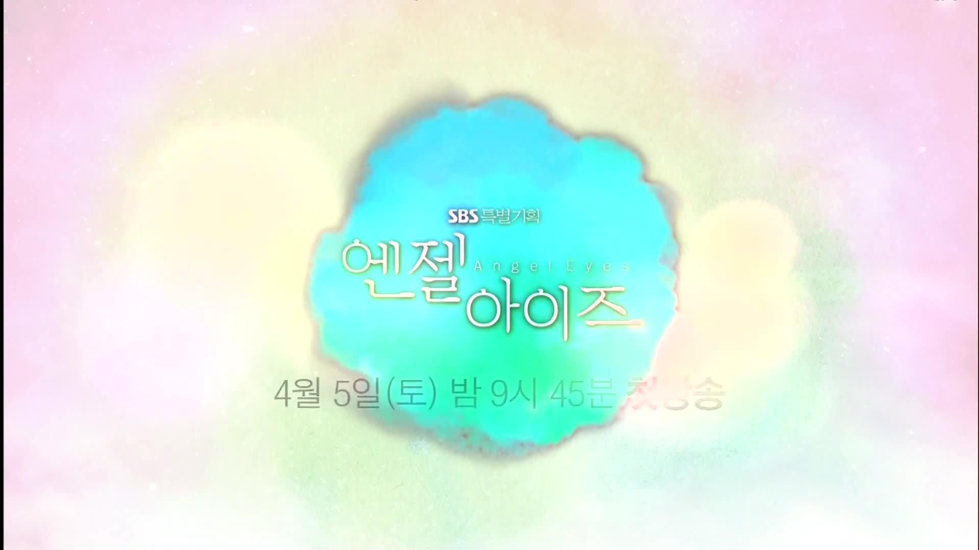 Official Teaser3: Angel Eyes