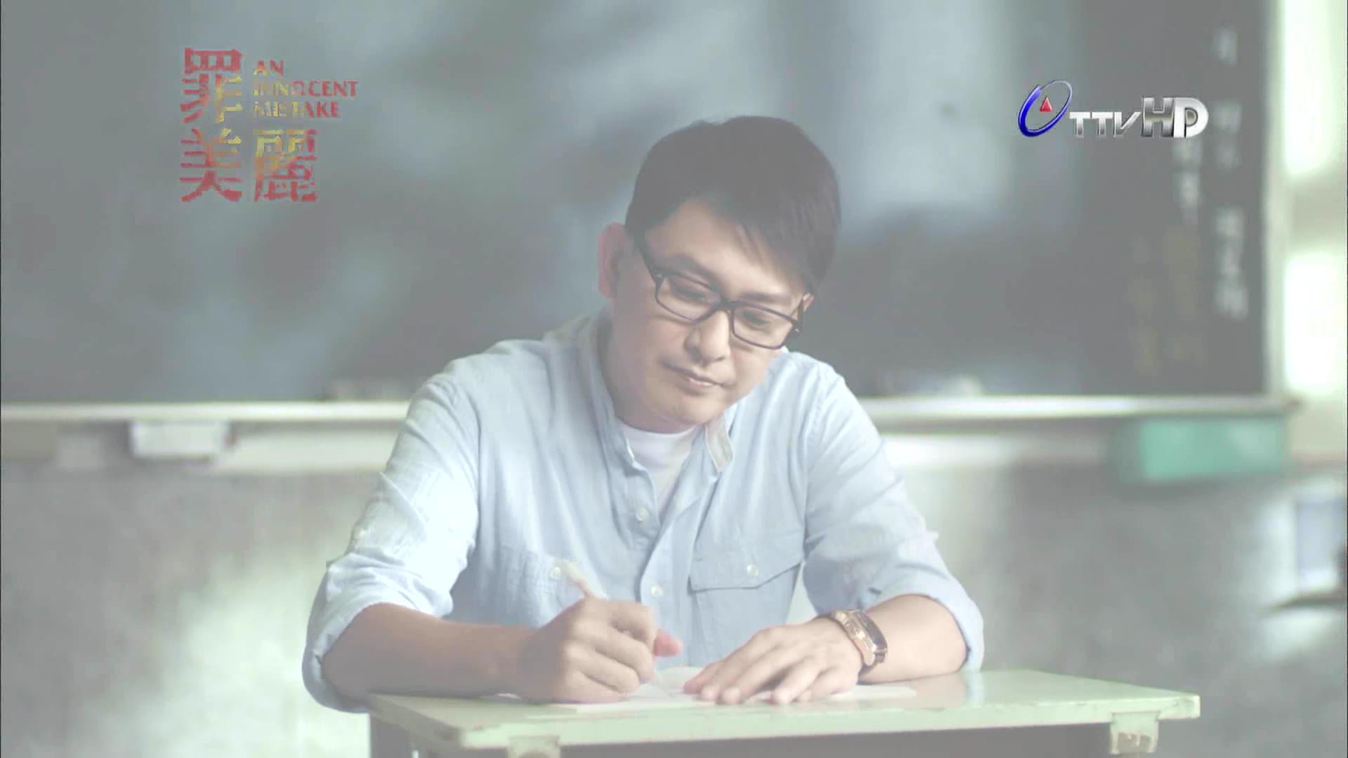 Official Trailer: Zheng Da Shan: An Innocent Mistake