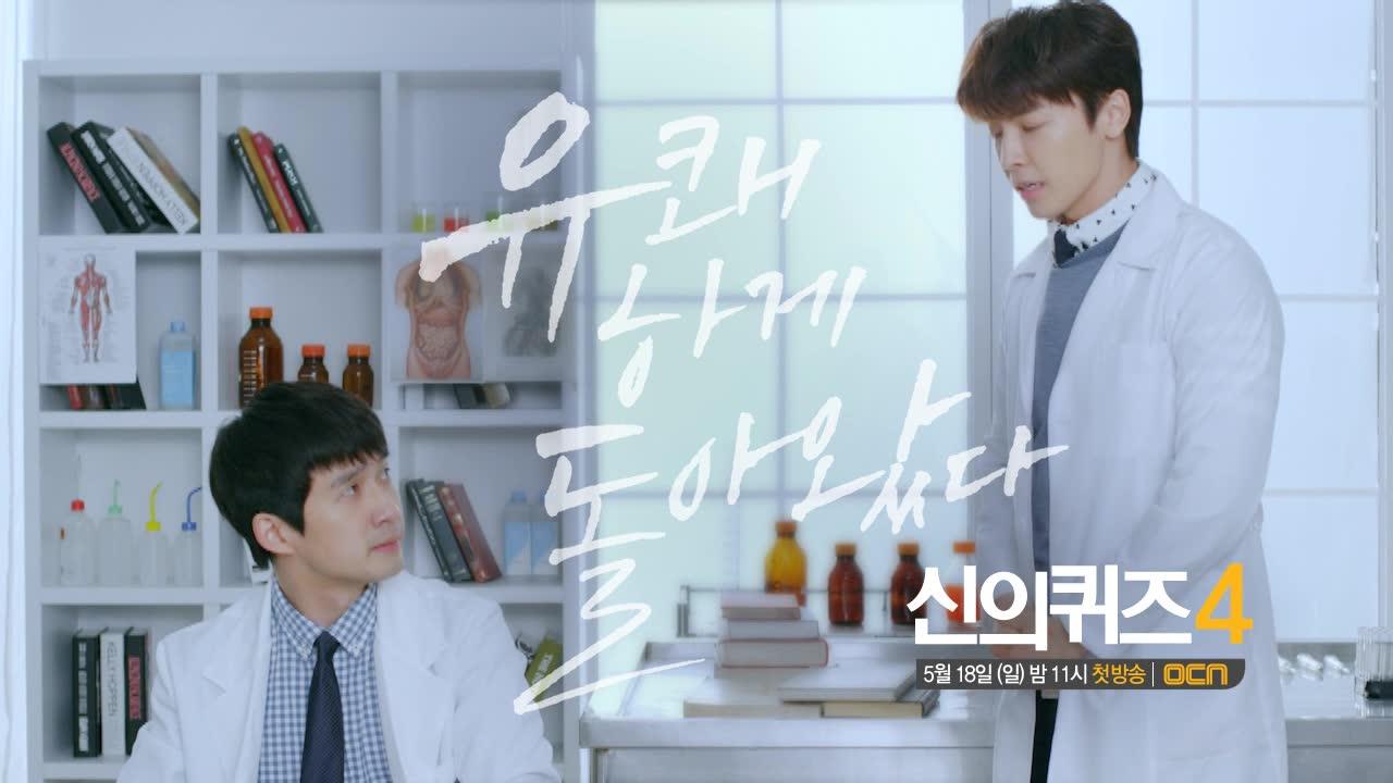 Trailer - Dong Hae Version 1: God's Quiz 4