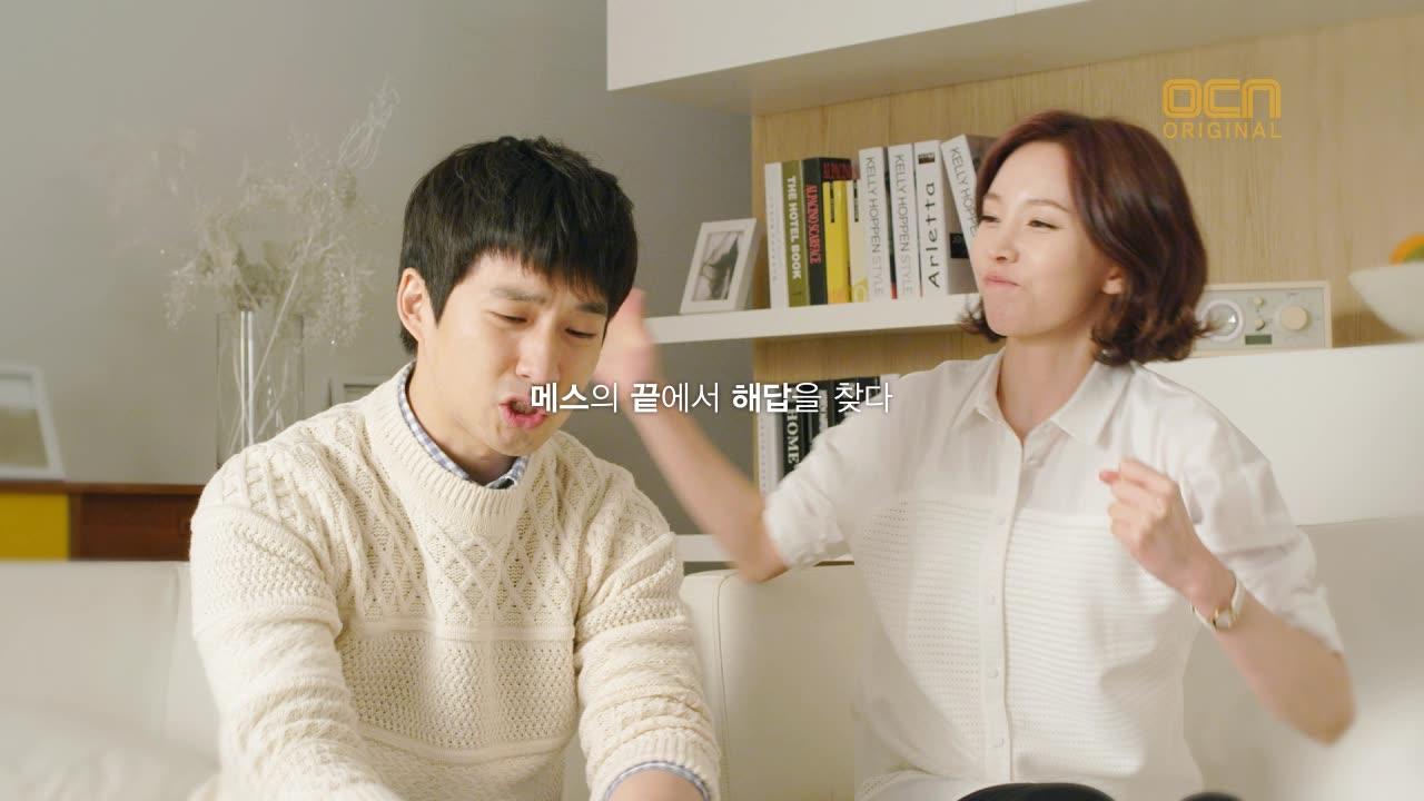 Trailer - Yoon Joo Hee Version 2: God's Quiz 4