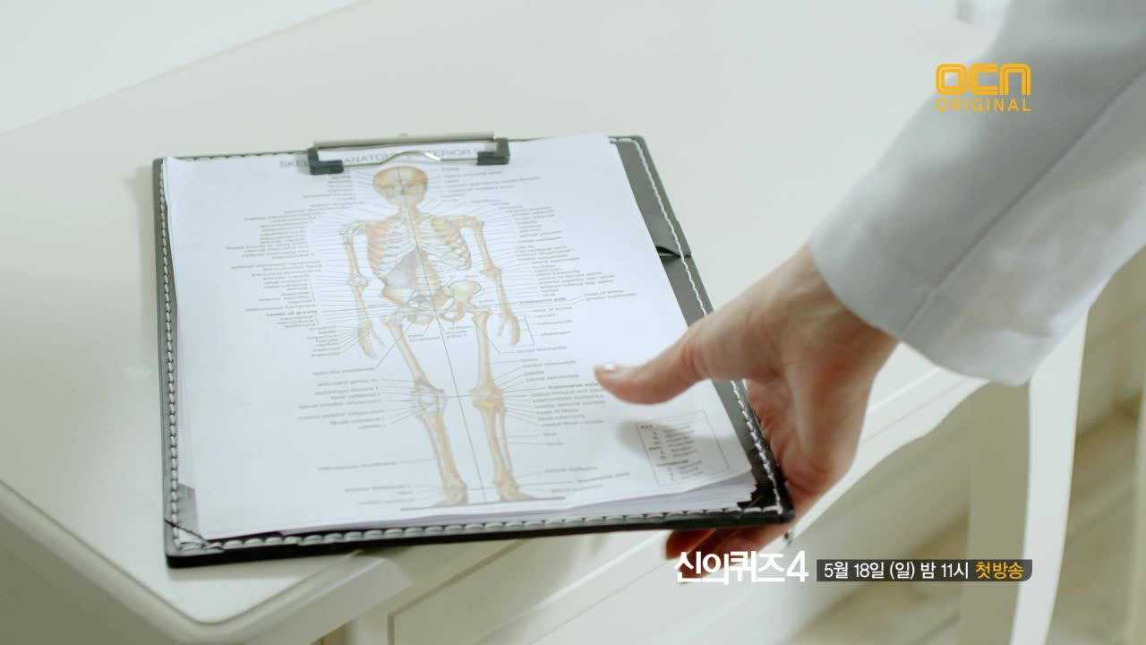 Trailer - Jae Kyung Version 2: God's Quiz 4