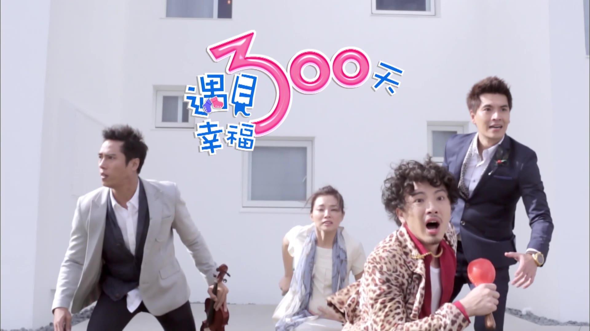 Happy 300 Days Episode 5
