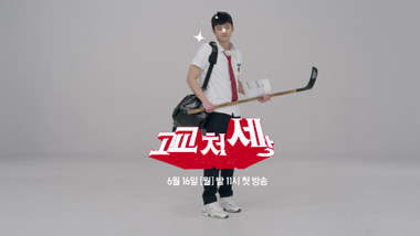 Teaser 2: King of High School