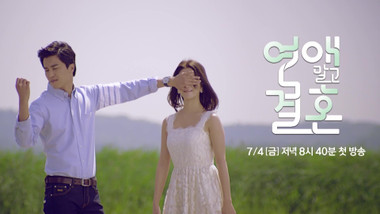 Marriage Not Dating Episode 6 Dramabeans Korean drama recaps