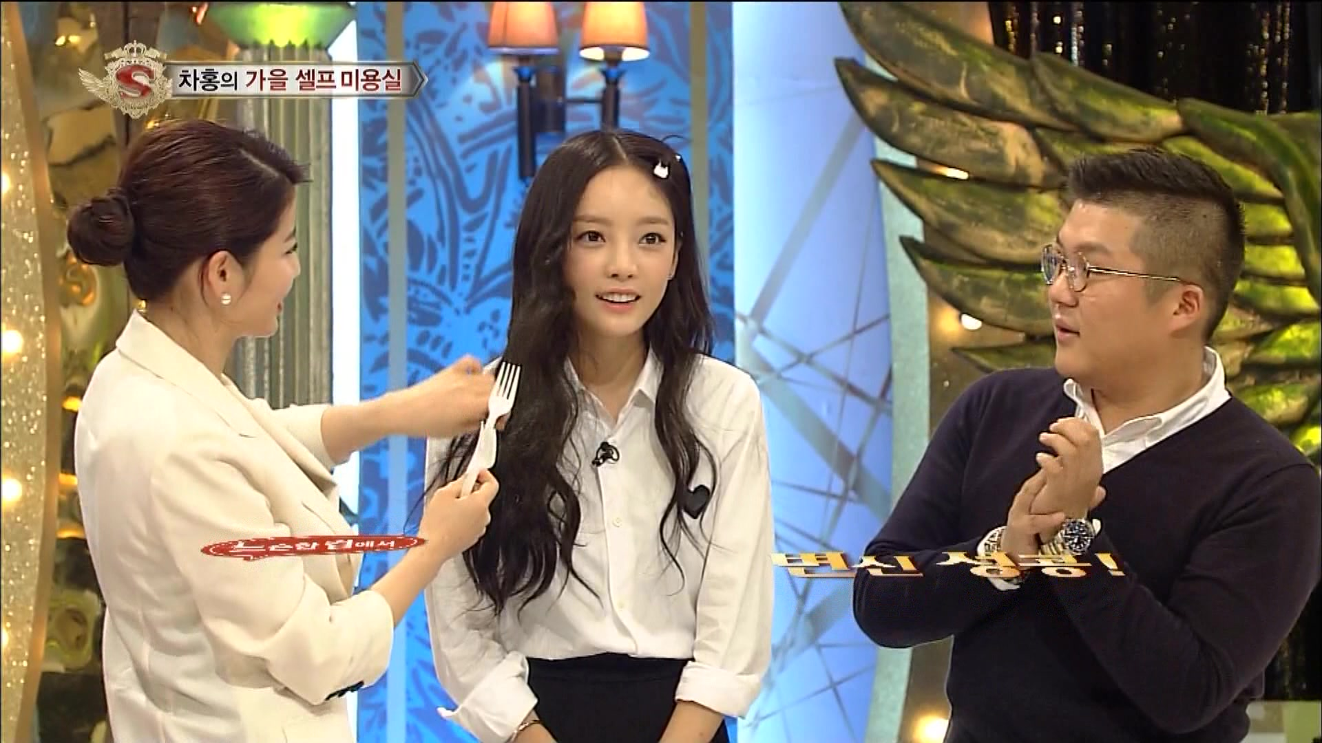 How to Get Curly Hair With a Fork: Star King