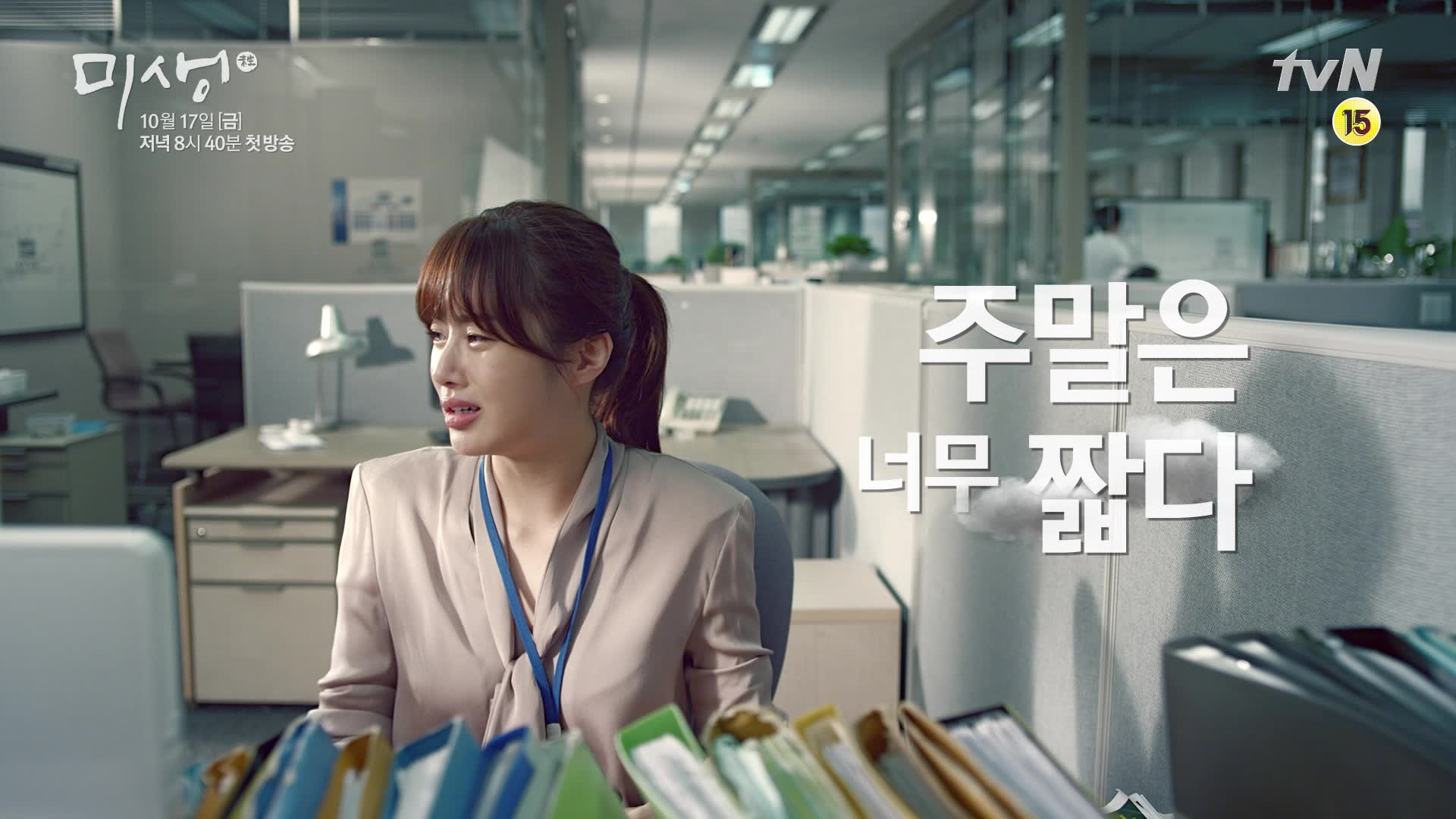 KangSora_Trailer: Incomplete Life