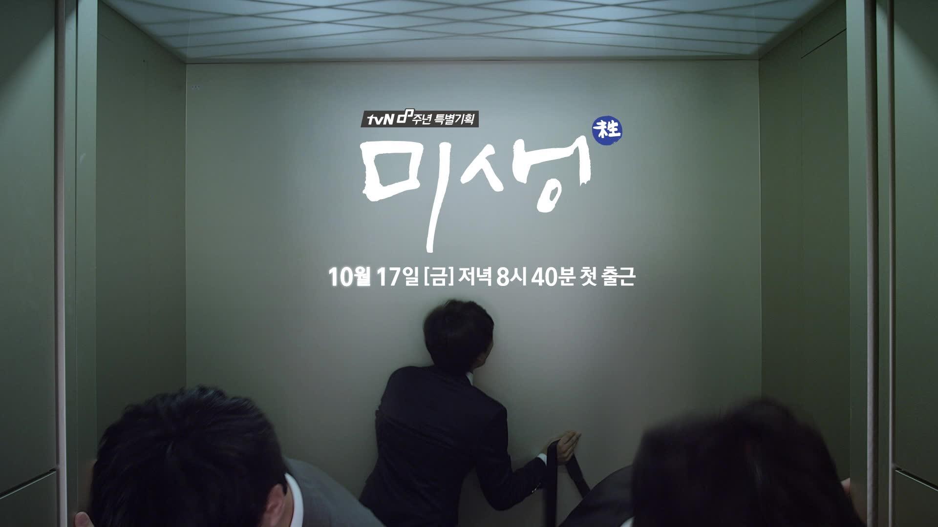 LeeSungmin_Trailer: Incomplete Life