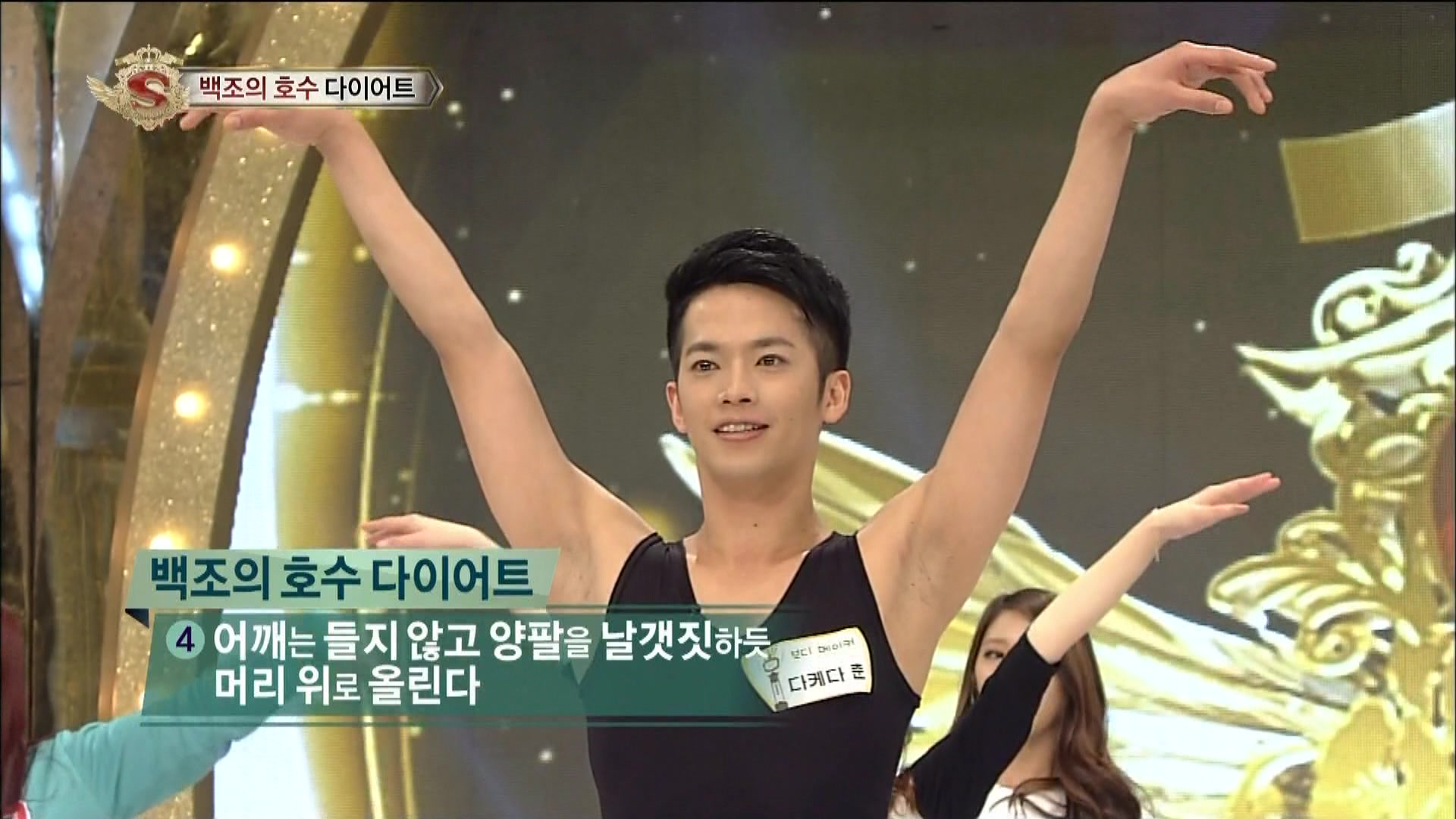 How to Lose Weight at Home : Star King