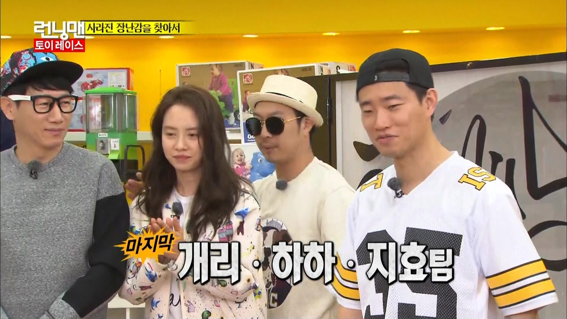 """Running Man Episode 245: """"The Toy Race"""""""