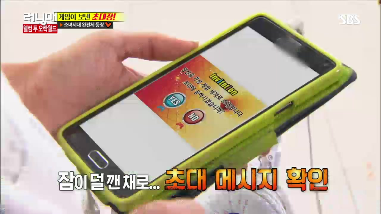 "Running Man Episode 254: ""Welcome to Game World"""