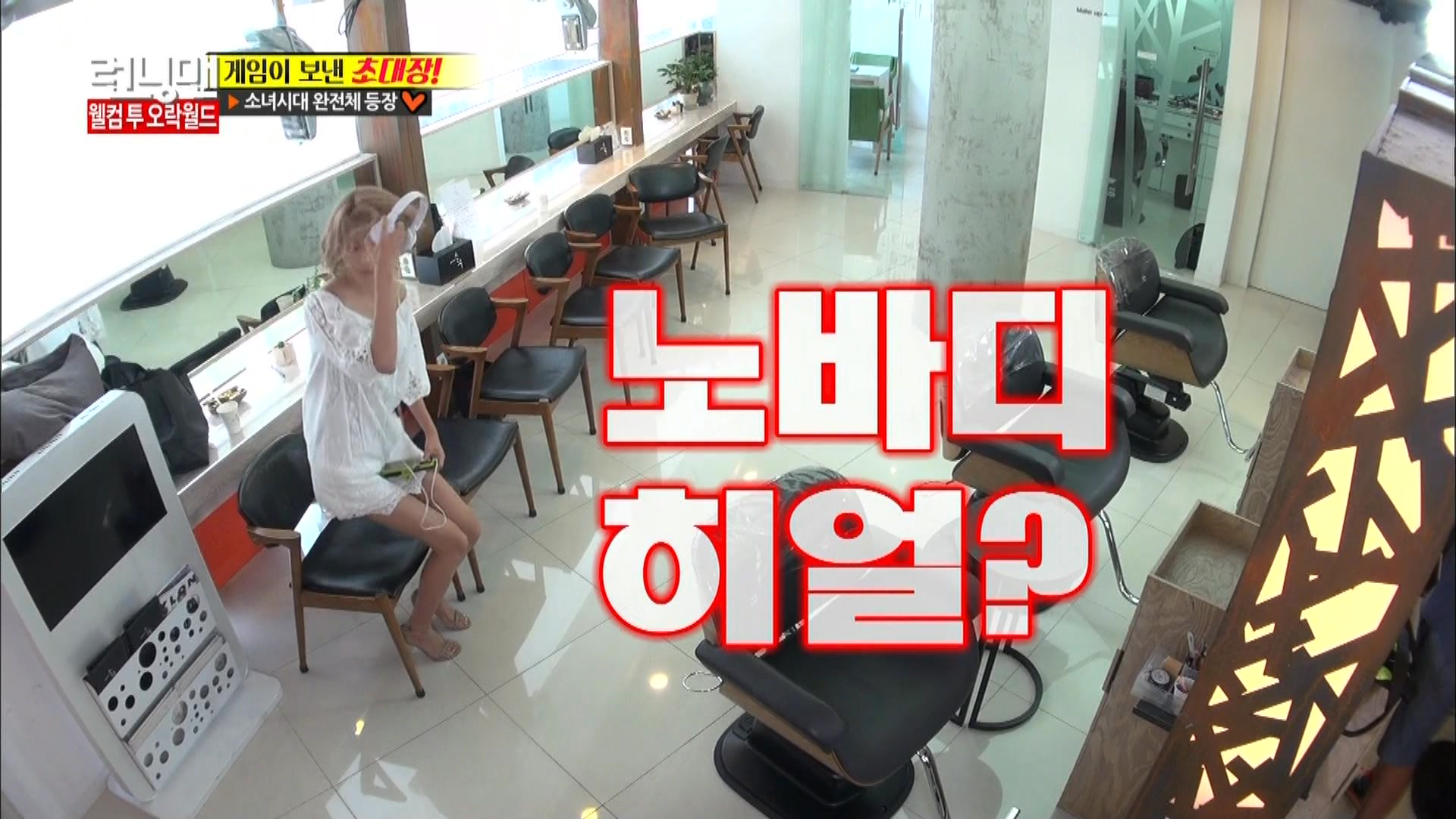 """Running Man Episode 254: """"Welcome to Game World"""""""