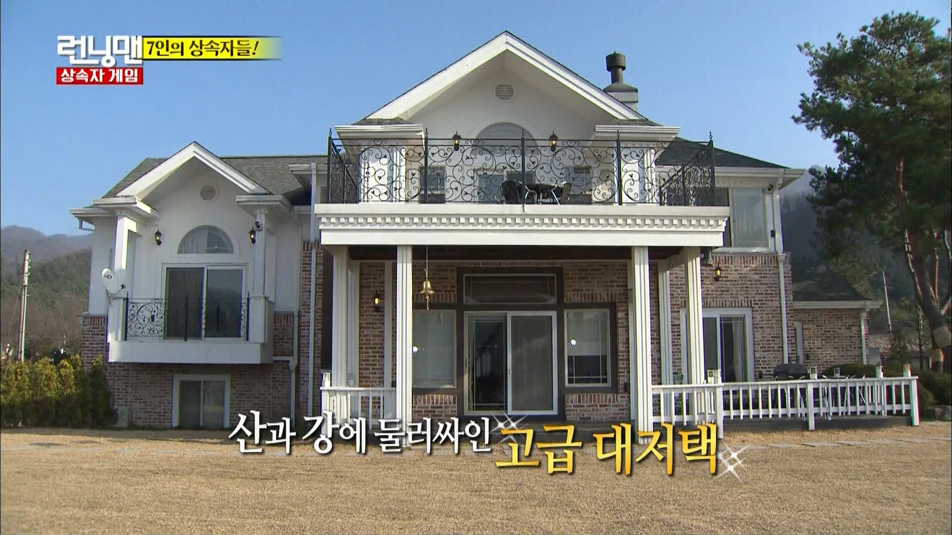 "Running Man Episode 281: ""The House: The Game of The Heirs"""