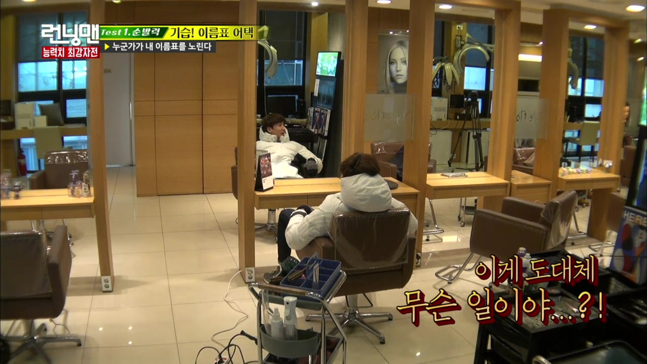"Running Man Episode 285: ""The 5th Strongest Running Man Competition"""