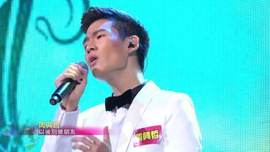 Eric Zhou 'Let's No Longer Be Friends': 2015 Super Star: A Red & White Lunar New Year Special
