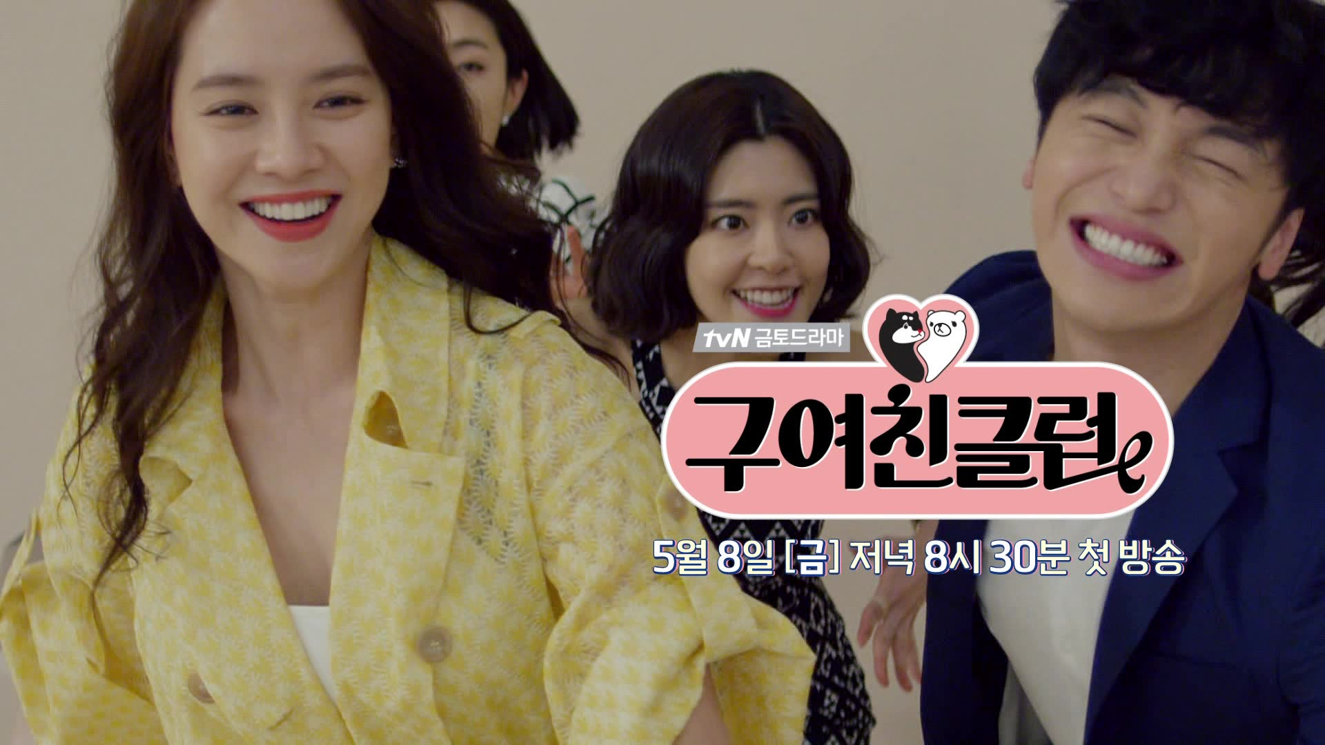 Teaser 1 (15s): Ex-Girlfriend Club