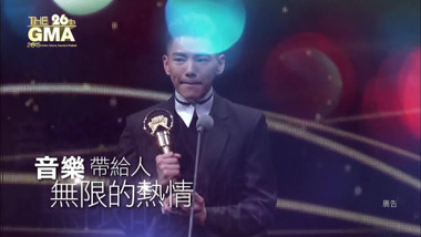 Official Trailer: 26th Golden Melody Awards