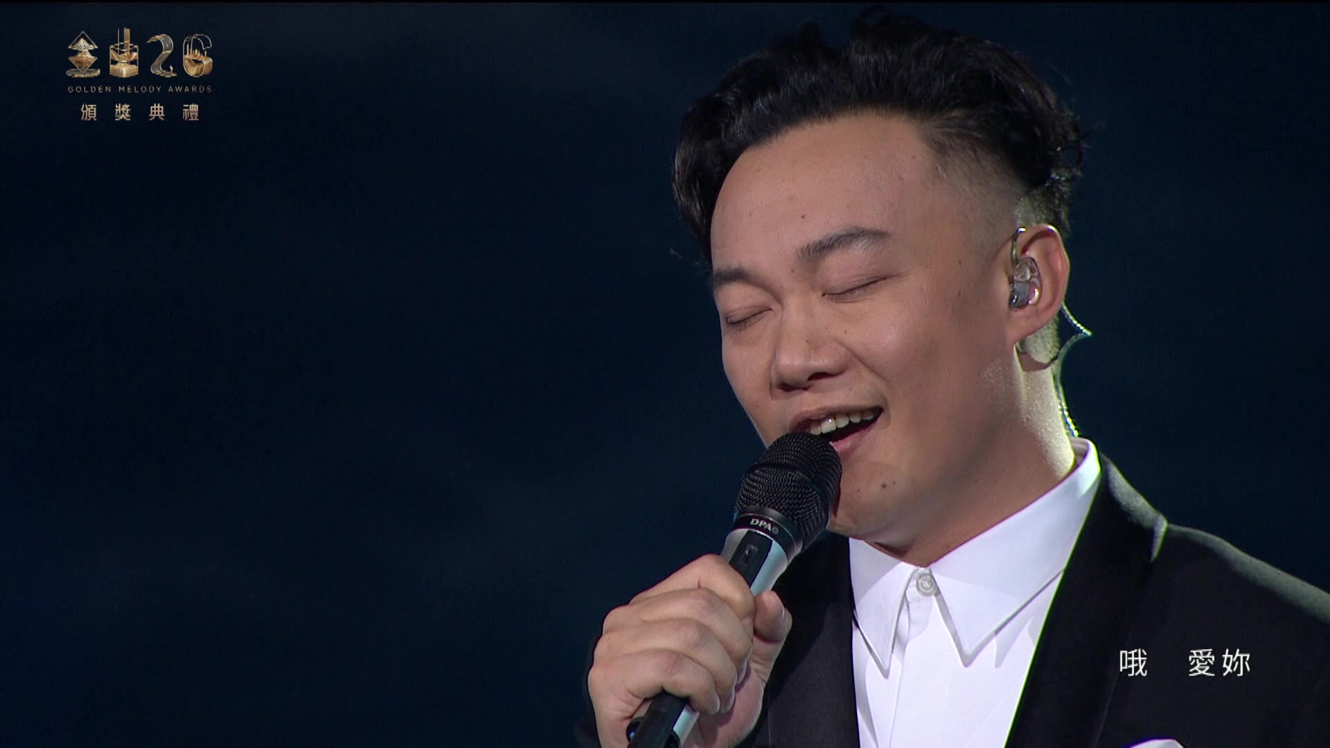 26th Golden Melody Awards Episode 3: Eason Chan's Perfomance