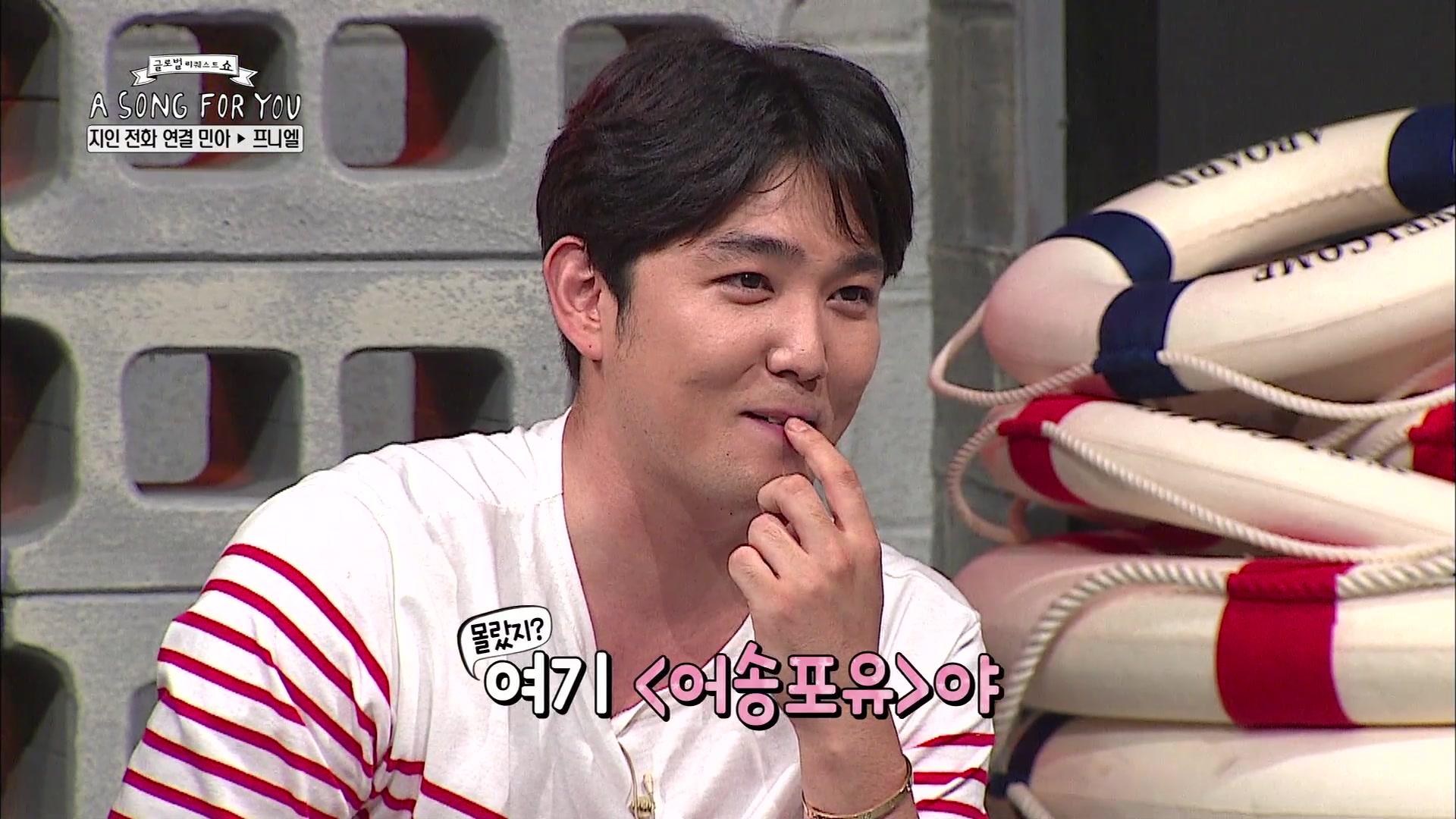 AOA's Mina calls BTOB's Peniel and Sungjae for help: A Song for You Season 4
