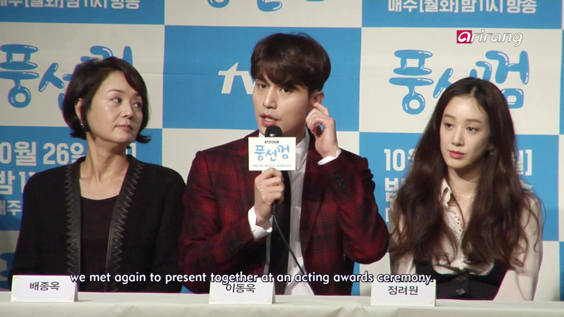 Jung Ryeo Won & Lee Dong Wook's 'Bubblegum' Press Conference