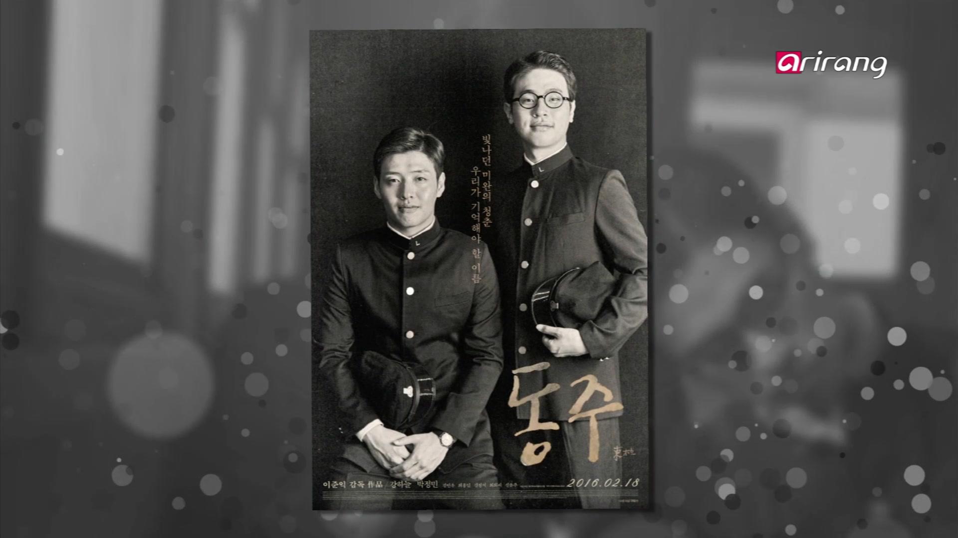 'Dong Ju' - Film Digest