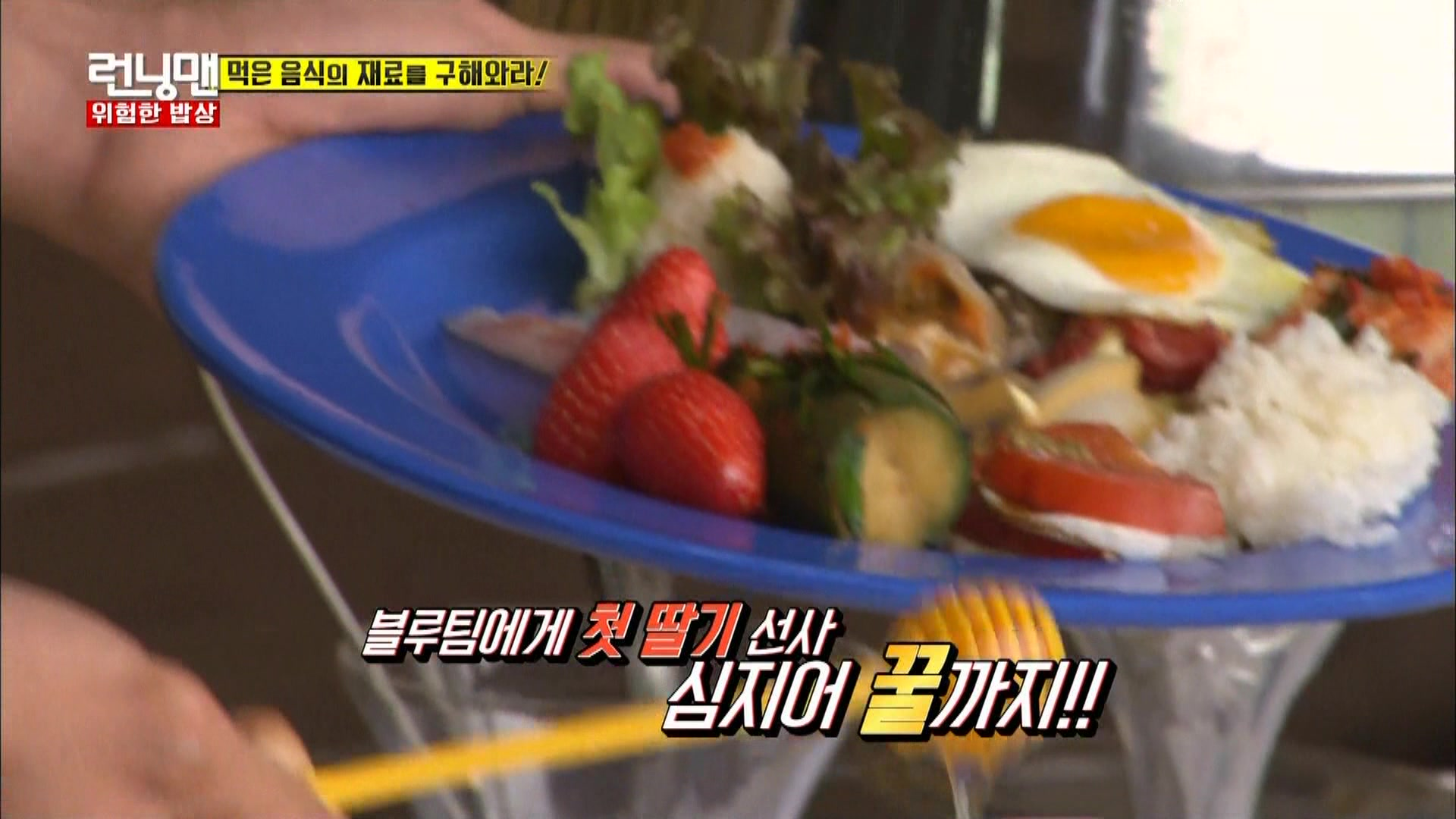 "Running Man Episode 302: ""Dangerous Table"""