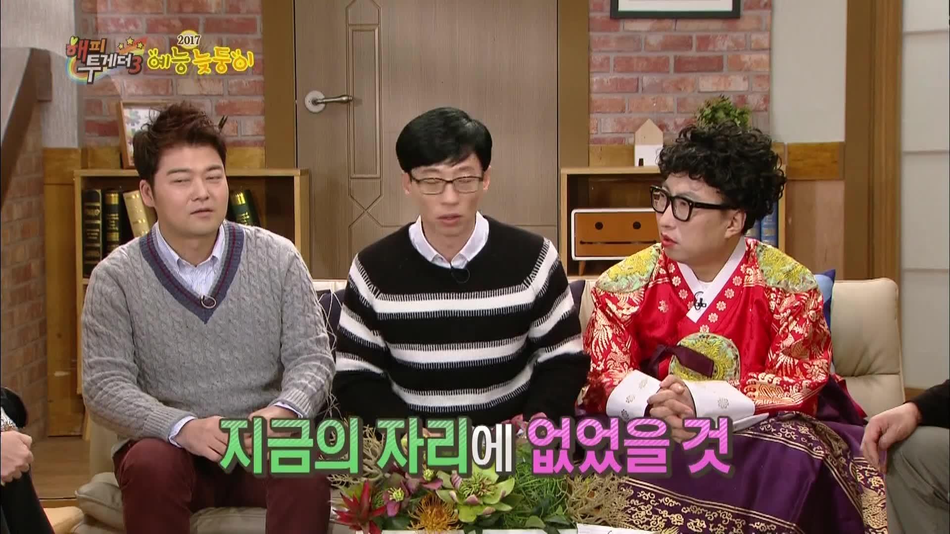 Happy Together Episode 482