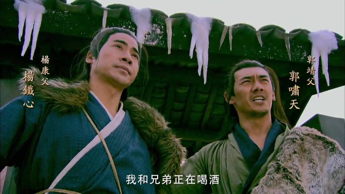 Legend of Condor Heroes Episode 1
