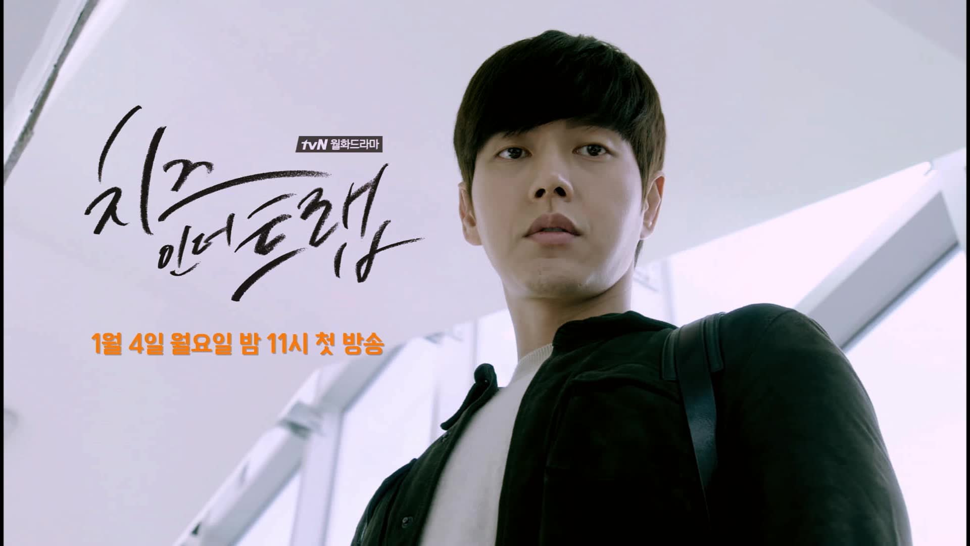 Trailer 11: Cheese In The Trap