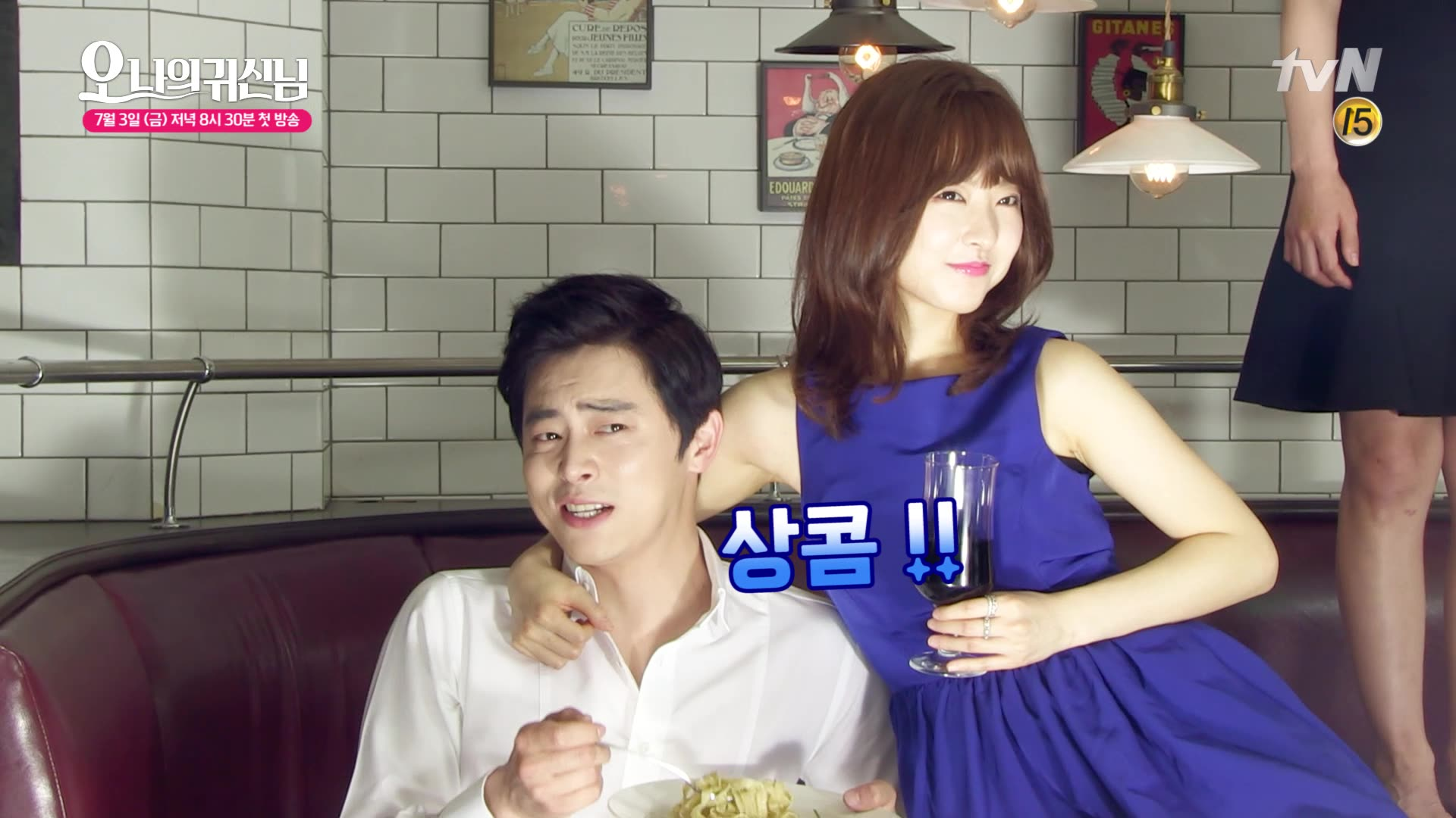 Behind The Scenes: Oh My Ghostess