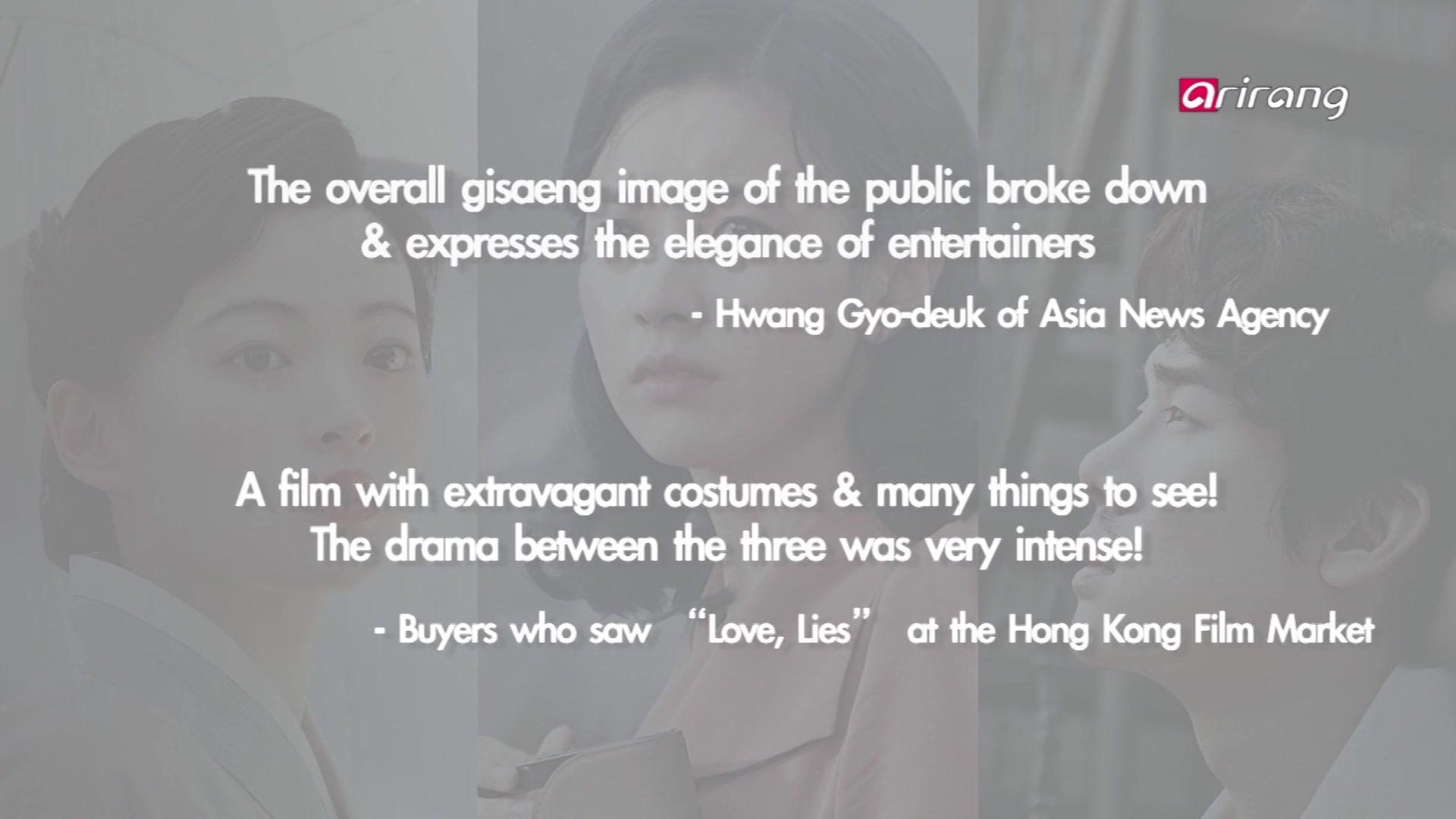 'Love, Lies' - Film Digest