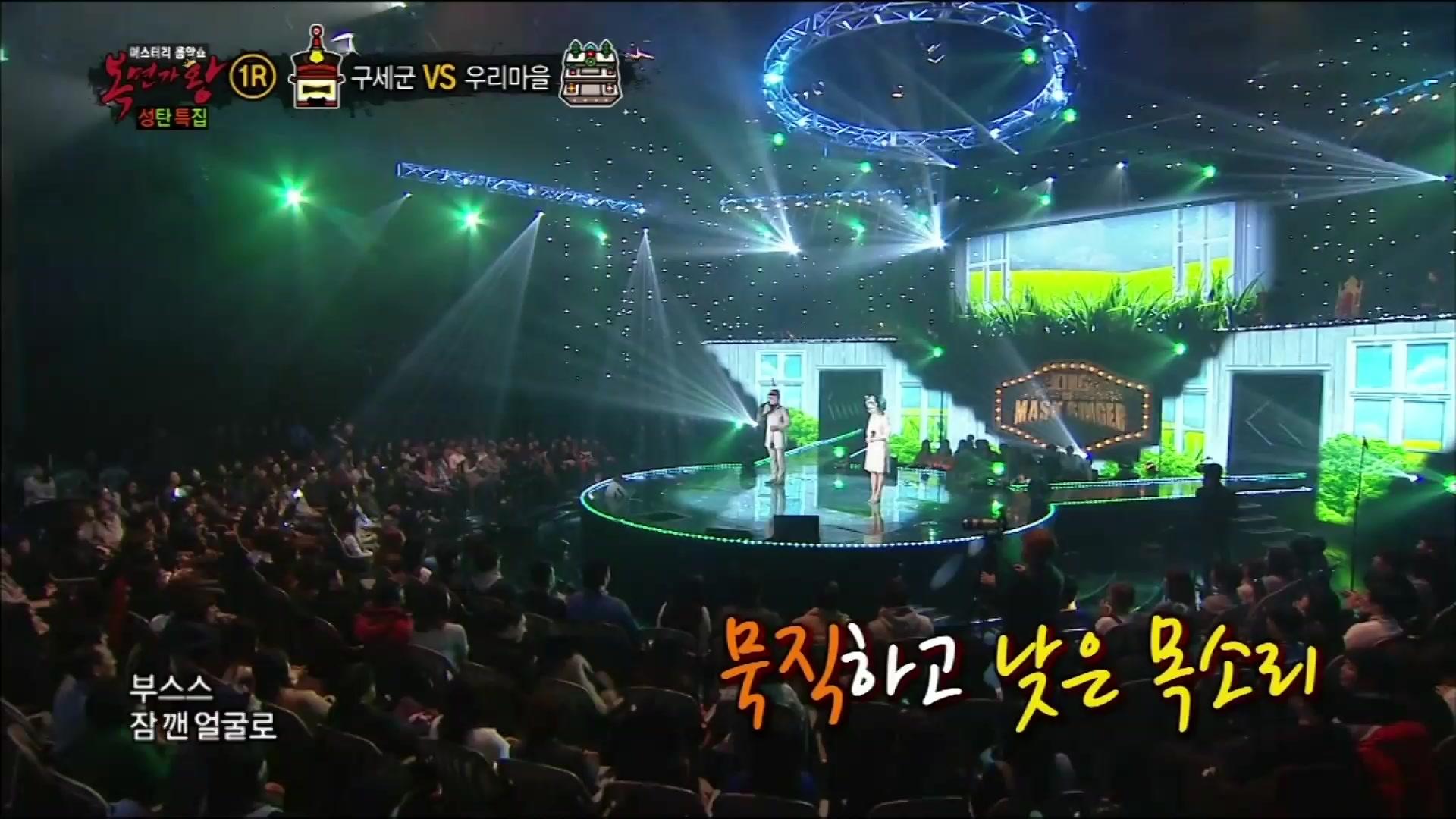 King of Masked Singer Episode 91