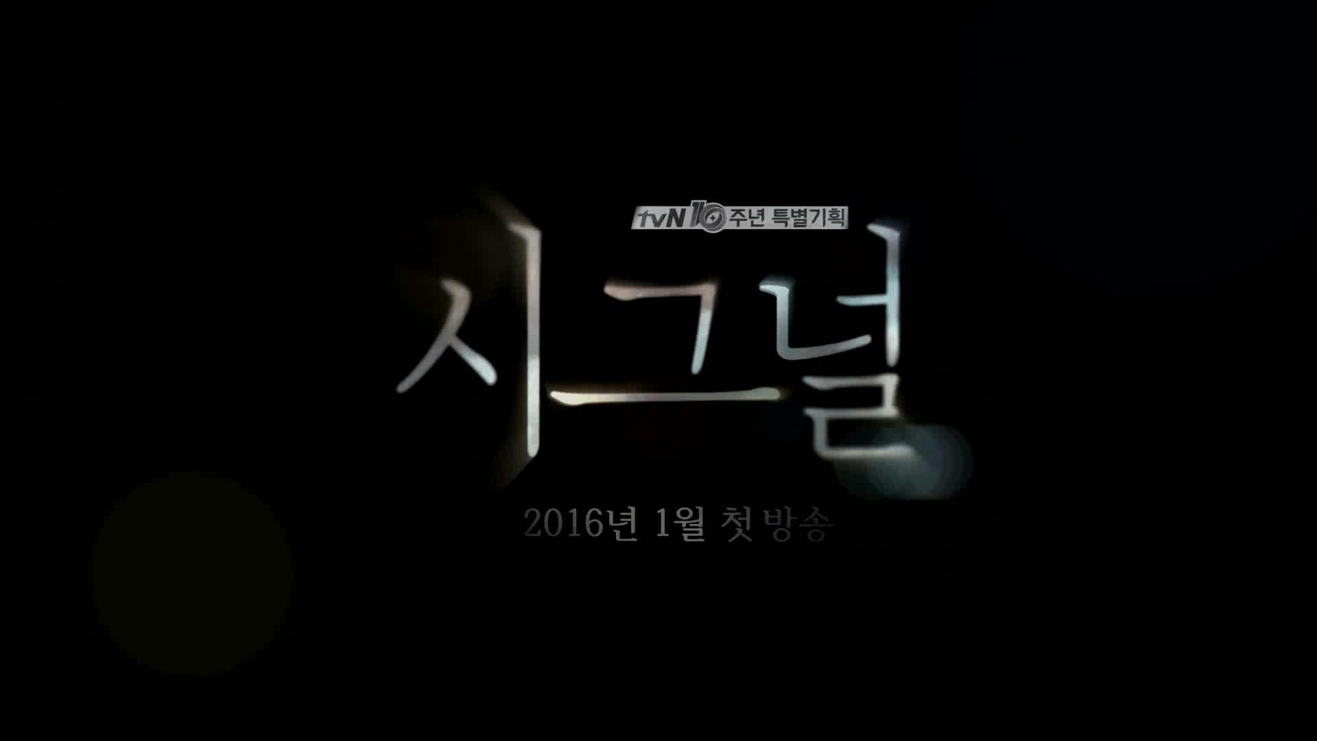 Trailer 8: Signal