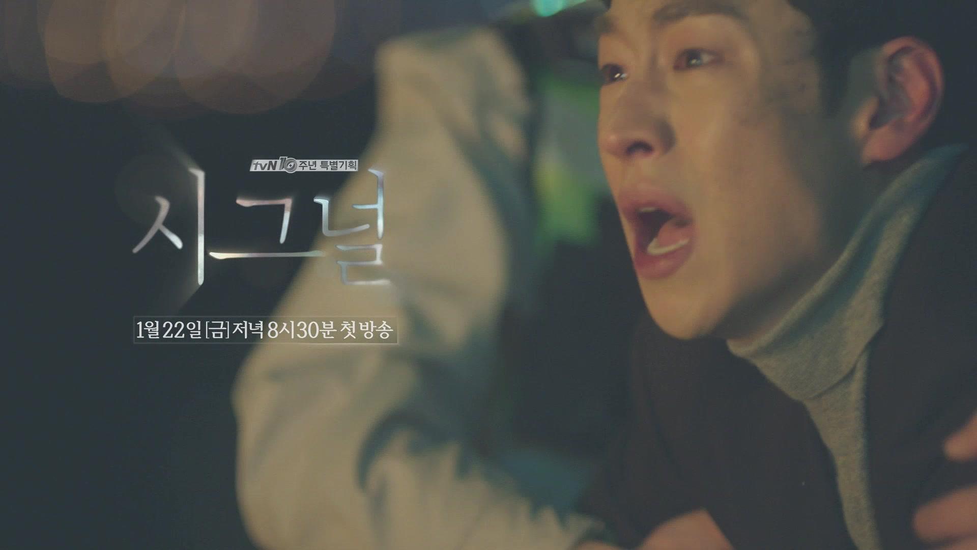 Trailer 9: Signal