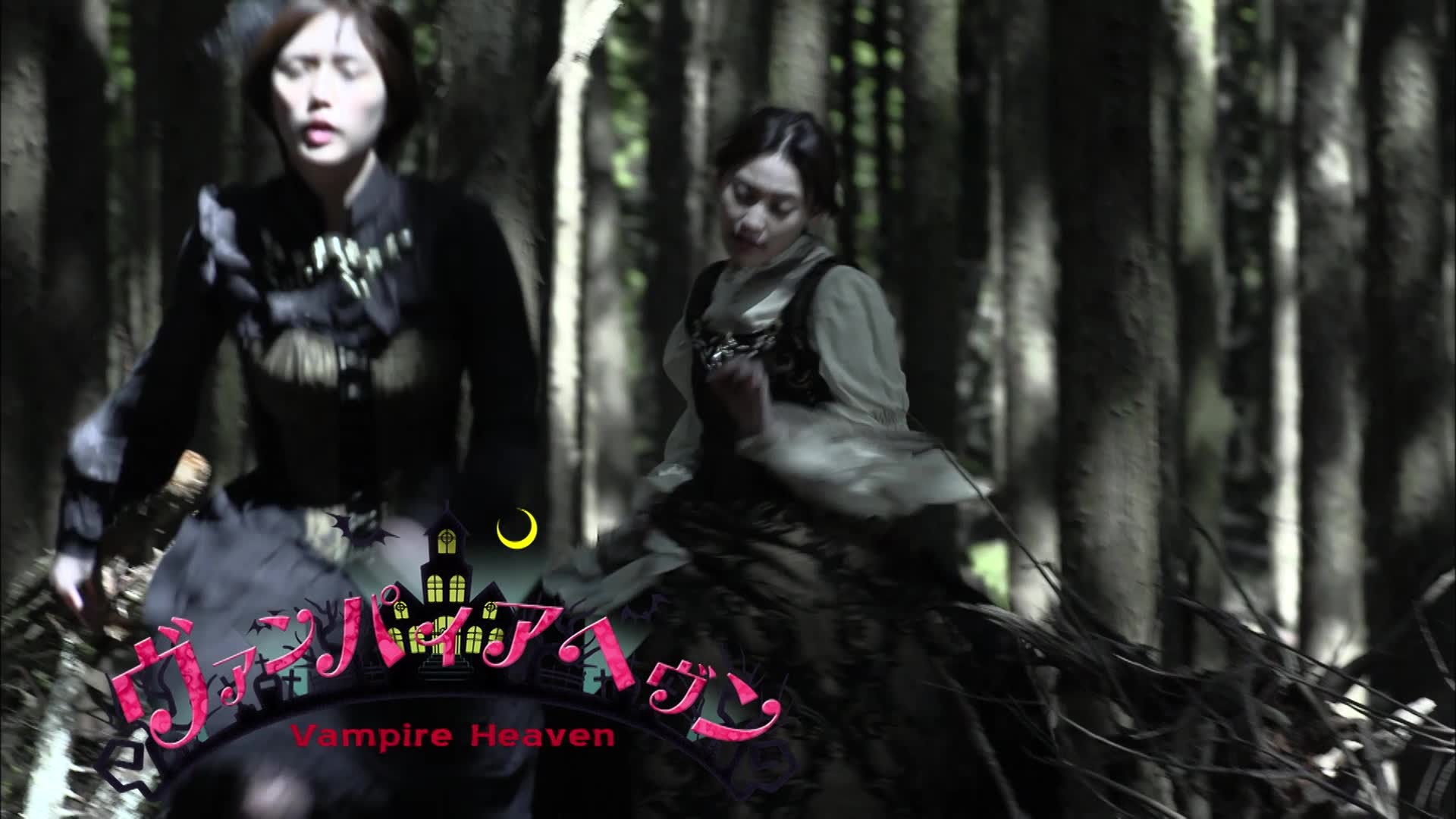 Trailer 2: Vampire Heaven