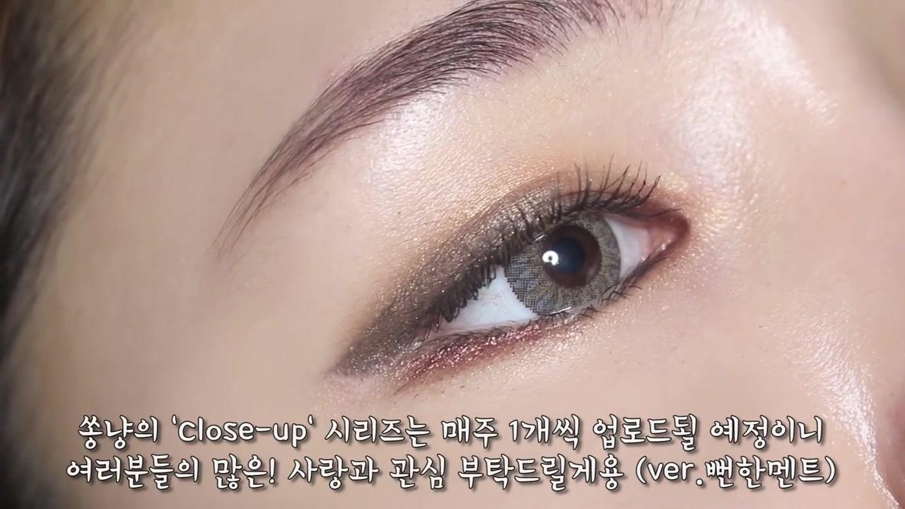 Ssong Yang Episode 1: Gold & Khaki Makeup for Autum: Eye Makeup Close Look