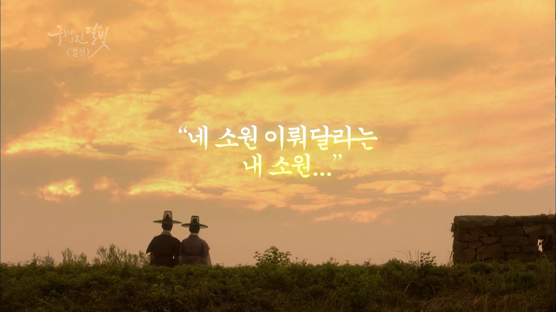 Moonlight Drawn by Clouds Episode 19: Special