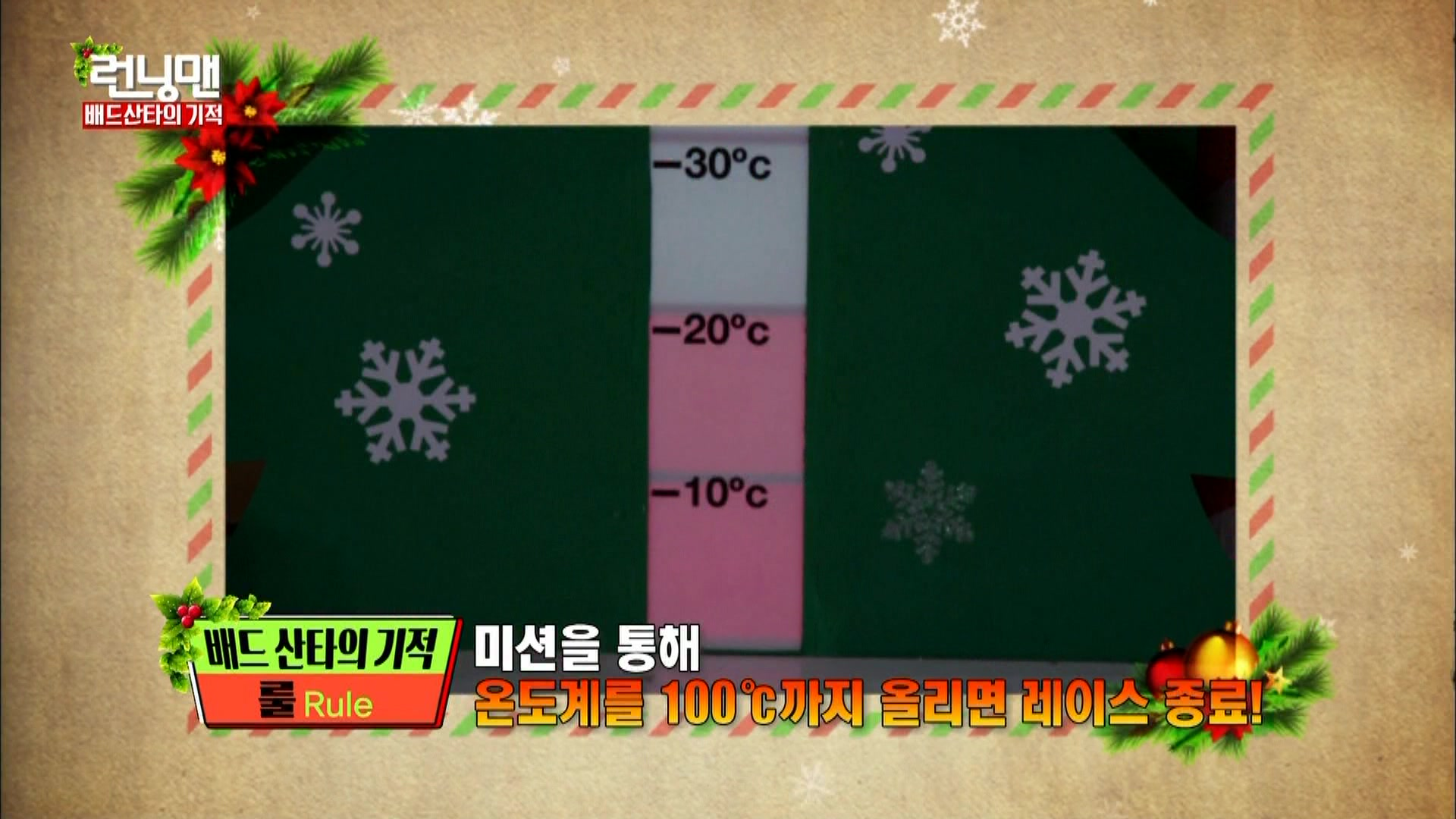 "Running Man Episode 331: ""Bad Santa"" [Christmas Special]"