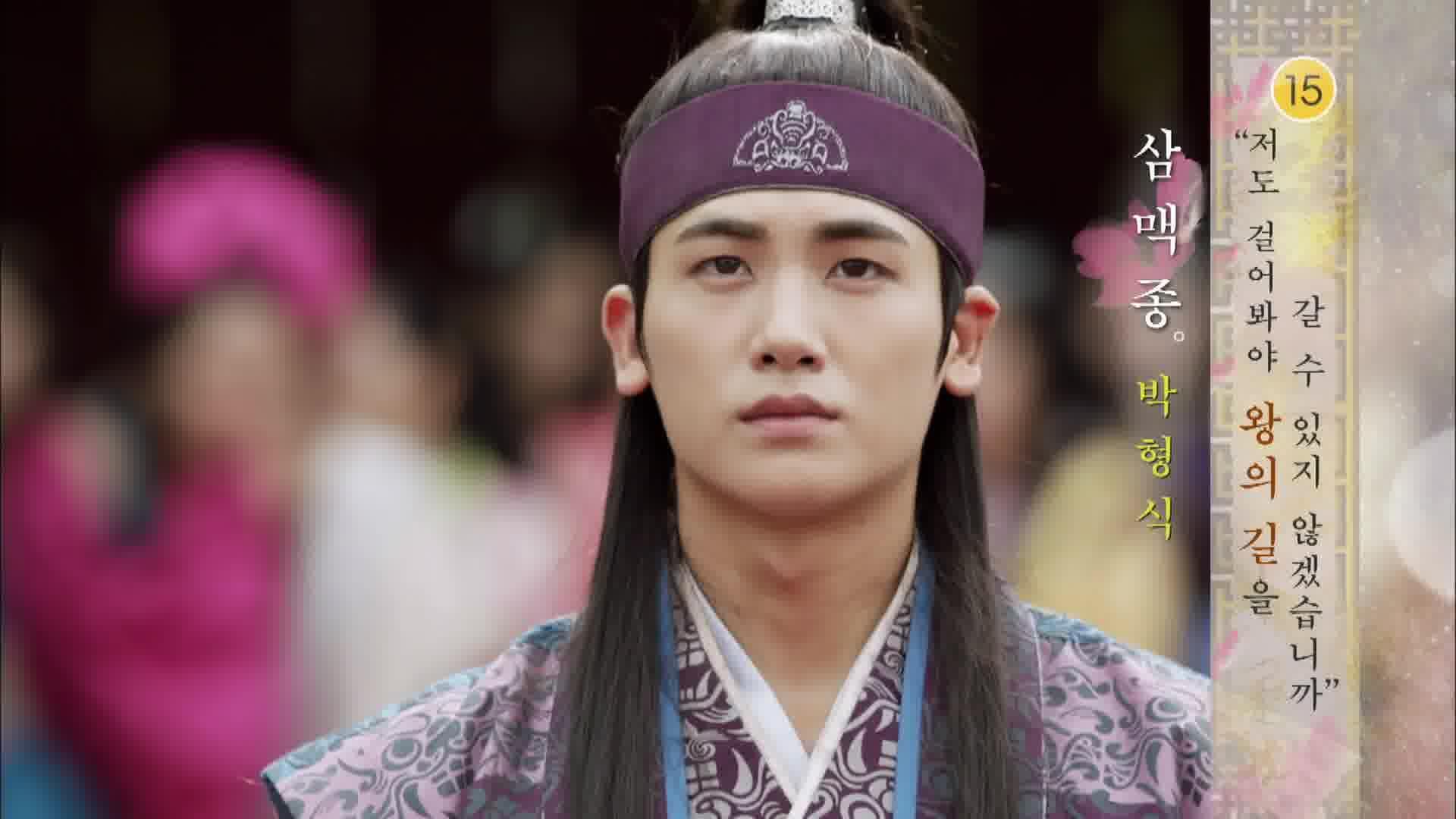 Character ID - Park Hyung Sik: Hwarang