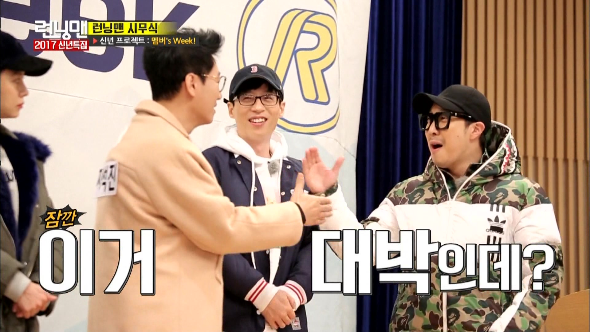 "Running Man Episode 332: ""2017 Kickoff"""