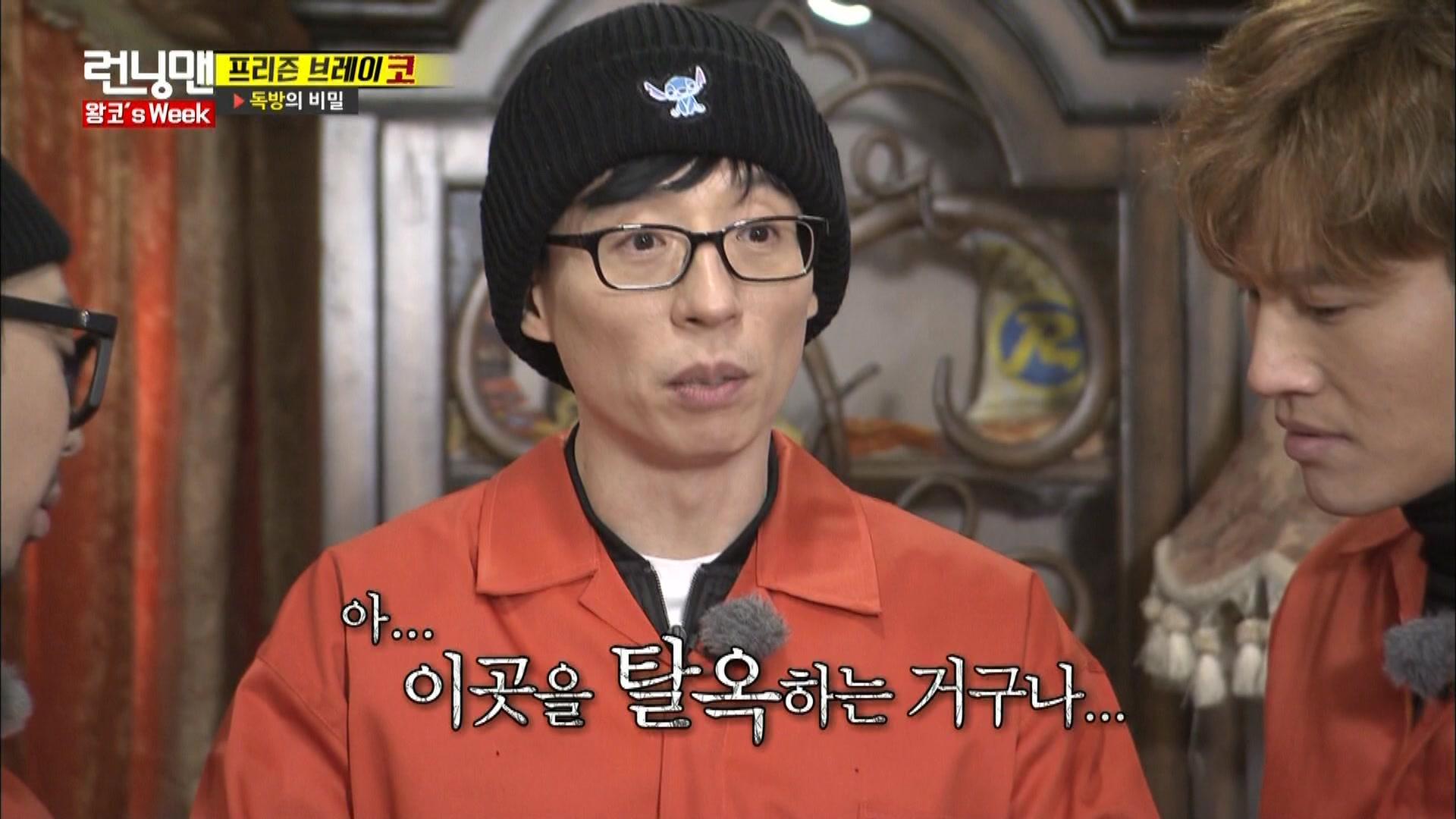 "Running Man Episode 335: ""Member's Week III: Ji Suk Jin Special """