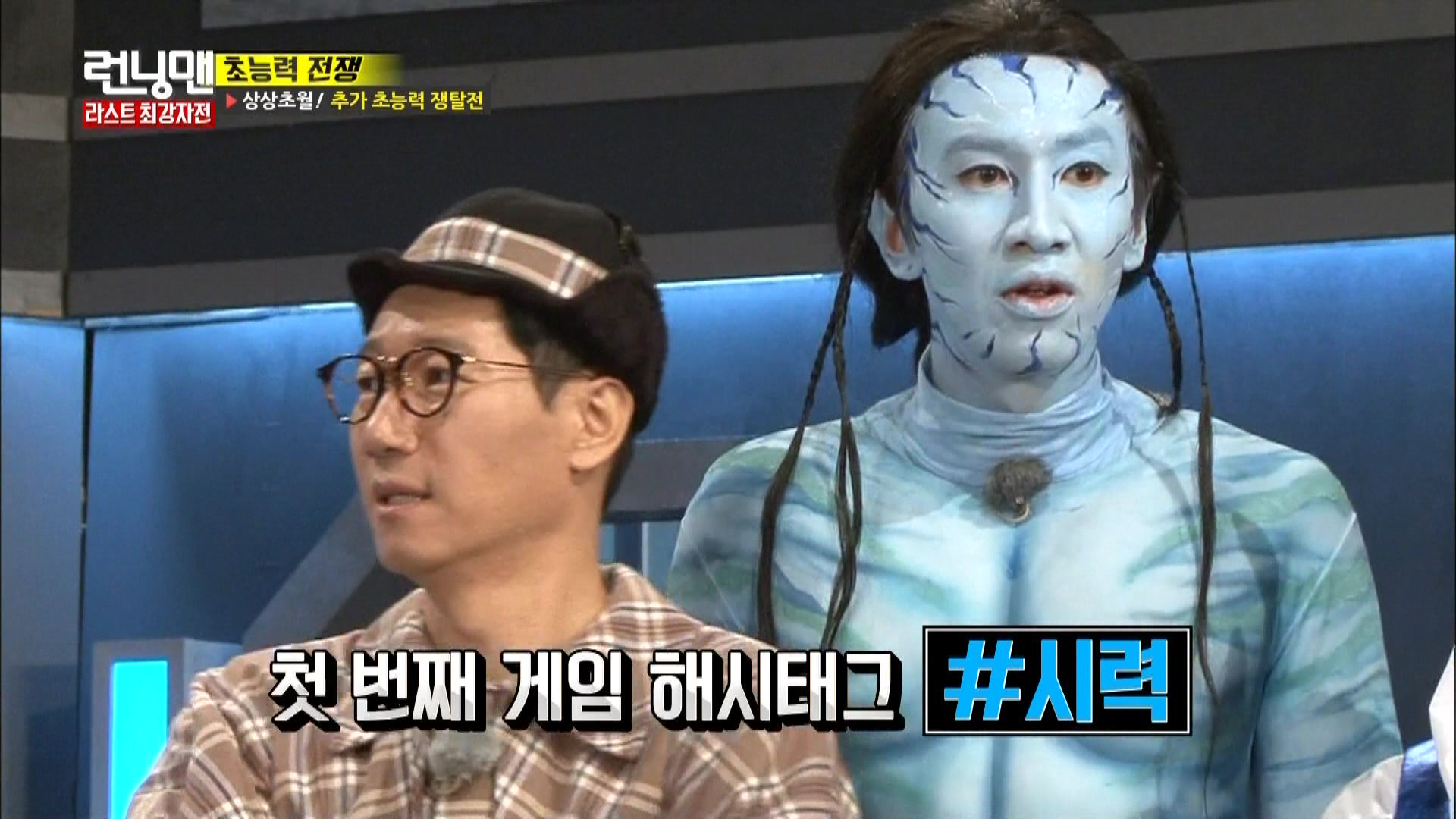 "Running Man Episode 336: ""Member's Week IV: Last Ultimate Battle of Supernaturals (Gary Special)"""