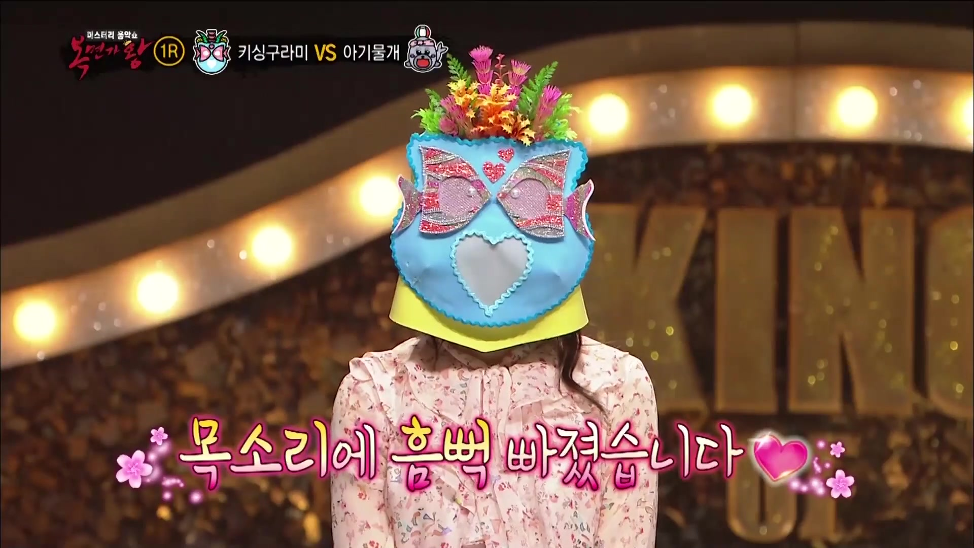 King of Masked Singer Episode 109